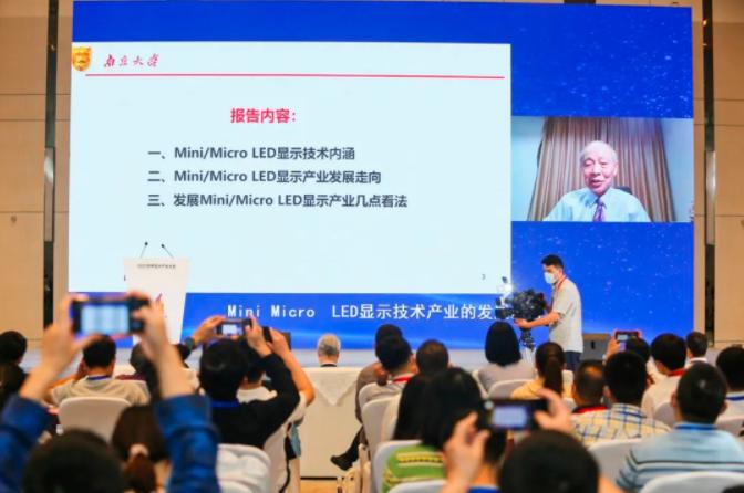 郑有炓院士:Mini/MicroLED显示技术产业发展进入黄金窗口期