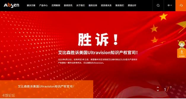 专利案中国LED企业胜诉,MicroLED技术加持,LED行业真的回暖了吗?  第1张