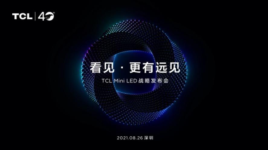 TCL MiniLED战略发布会定档:8月26日,开启新显示时代